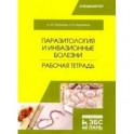 Паразитология и инвазионные болезни. Рабочая тетрадь. Учебное пособие