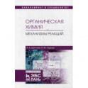 Органическая химия. Механизмы реакций. Учебное пособие