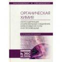Органическая химия. Книга 3. Азотсодержащие и карбонильные соединения. Карбоновые кислоты