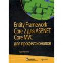 Entity Framework Core 2 для ASP.NET Core MVC для профессионалов