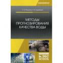 Методы прогнозирования качества воды. Учебное пособие