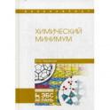 Химический минимум. Учебное пособие