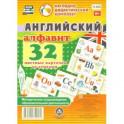 Английский алфавит. 32 цветные карточки со стихами. Методическое сопровождение образовательной деятельности