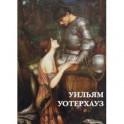Джон Уильяи Уотерхауз (набор из 12 открыток)