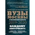 Вузы Москвы и Московской области. Навигатор по образованию 2019 - 2020