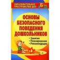 Обучение дошкольников безопасному поведению. Перспективное планирование, комплексн. игровые. ФГОС ДО