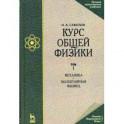 Курс общей физики. В 3-х томах. Том 1. Механика. Молекулярная физика. Гриф МО РФ