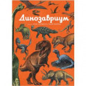 Динозавриум