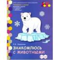 Знакомлюсь с животными. Развивающая тетрадь для детей подготовительной к школе группы ДОО. 6-7 лет