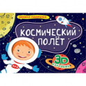 Книжки-панорамки. Космический полет