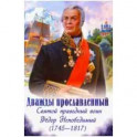 Дважды прославленный. Святой праведный воин Феодор Непобедимый (1745-1817)