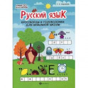 Русский язык. Кроссворды и головоломки для начальной школы