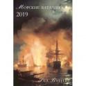 Календарь на 2019 год. Морские баталии