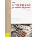 Латинский язык для лечебных факультетов. Учебное пособие