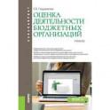 Оценка деятельности бюджетных организаций. Учебник