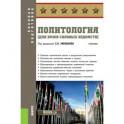 Политология (для вузов силовых ведомств). Учебник