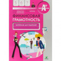 Финансовая грамотность. 5-7 классы. Материалы для родителей