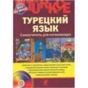 Турецкий язык. Самоучитель для начинающих (+CD)