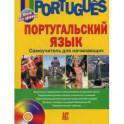 Португальский язык. Самоучитель для начинающих (+CD)