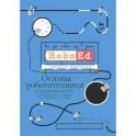 Основы робототехники на Lego® Mindstorms® EV3. Учебное пособие