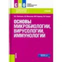 Основы микробиологии, вирусологии и иммунологии. Учебник