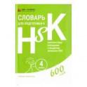 Словарь для подготовки к HSK. Уровень 4