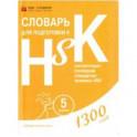 Словарь для подготовки к HSK. Уровень 5