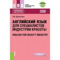 Английский язык в сфере индустрии красоты (для СПО). Учебное пособие