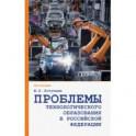 Проблемы технологического образования в Российской Федерации