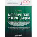 Методические рекомендации по использованию интерактивных технологий обучения при проведении