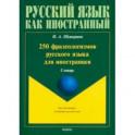 250 фразеологизмов русского языка для иностранцев