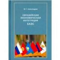 Евразийская экономическая интеграция ЕАЭС