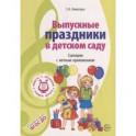 Выпускные праздники в детском саду. Сценарии с нотным приложением. ФГОС ДО