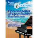 Произведения для фортепиано. Соло и ансамбли. Море звуков. Учебное пособие для ДМШ и школ искусств