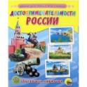 Достопримечательности России. 16 обучающих карточек