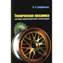 Техническая механика. Курс лекций с вариантами практических и тестовых заданий. Учебное пособие