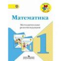 Математика. 1 класс. Методические рекомендации к учебнику М.И. Моро. ФГОС
