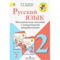 Русский язык. 2 класс. Методические рекомендации с поурочными разработками. В 2-х ч. Часть 2. ФГОС