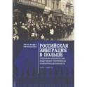 Российская эмиграция в Польше