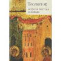 Теология. Встреча Востока и Запада