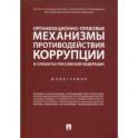 Организационно-правовые механизмы противодействия коррупции в субъектах РФ