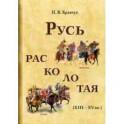 Русь расколотая (XIII-XV вв.)