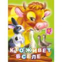Кто живет в селе? Литературно-художественное издание для чтения родителями детям