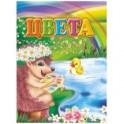 Цвета. Литературно-художественное издание для чтения родителями детям