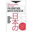 Японский метод развития интеллекта. Улучшаем память за месяц
