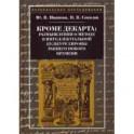 Кроме Декарта: размышления о методе в интеллектуальной культуре Европы раннего Нового времени. Гуманитарные дисциплины