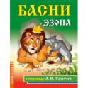 Басни Эзопа в переводе Л.Н. Толстого