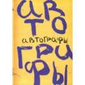 Автографы. Книга автографов 1919 года