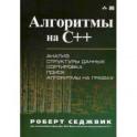 Алгоритмы на C++. Анализ структуры данных. Сортировка. Поиск. Алгоритмы на графах. Руководство