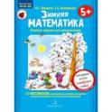 Зимняя математика. Для детей 5-7 лет. ФГОС